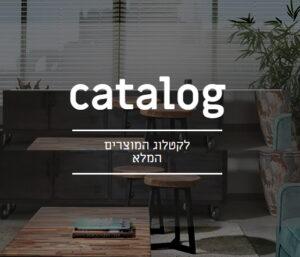 קטלוג רהיטים